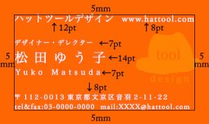 名刺の文字サイズ
