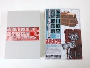 赤瀬川原平の展覧会図録とチラシデザイン
