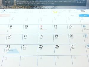 中綴じカレンダーデザイン日付部分