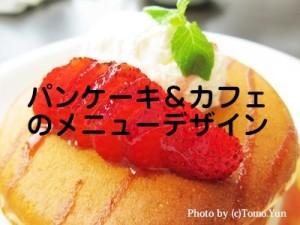 パンケーキ&カフェのメニューデザイン