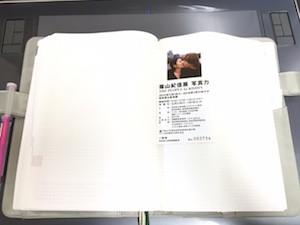 ほぼ日手帳 デザイナー2