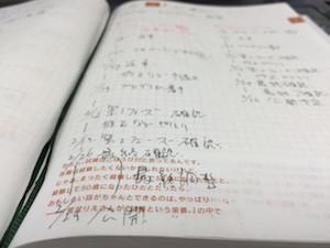 ほぼ日手帳 デザイナー3