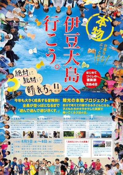 伊豆大島ポスター2019